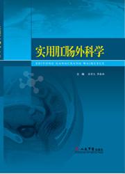 急购新书好书---《实用肛肠外科学》(精) - 肛肠专家李春雨 - 肛肠专家李春雨的博客